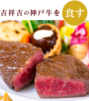 I eat the Kobe beef of KISSHOKICHI
