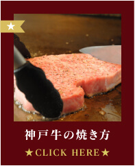 How to grill Kobe beef