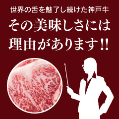 The secret of the taste of Kobe beef