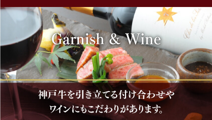 Kobe beef complements garnish and wine