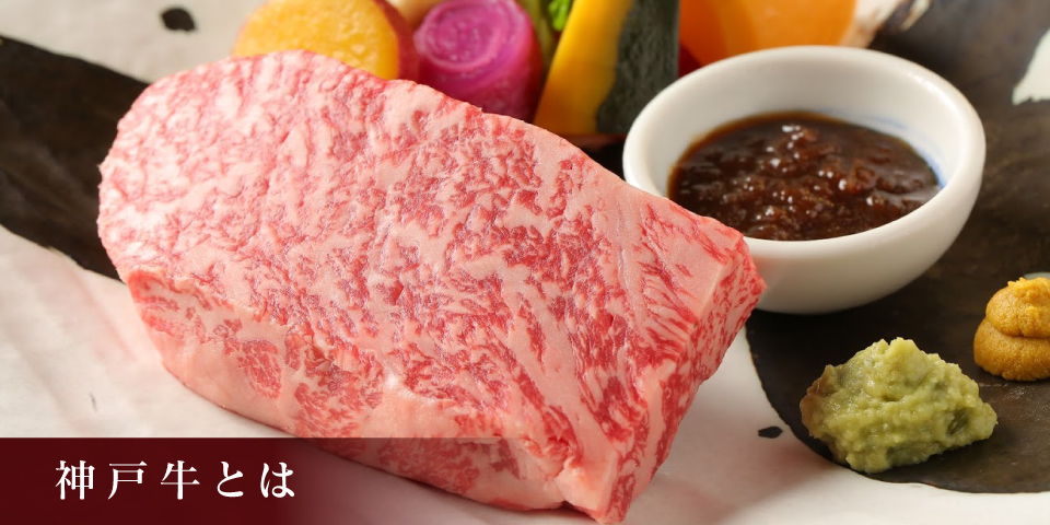 Kobe beef of KISSHOKICHI