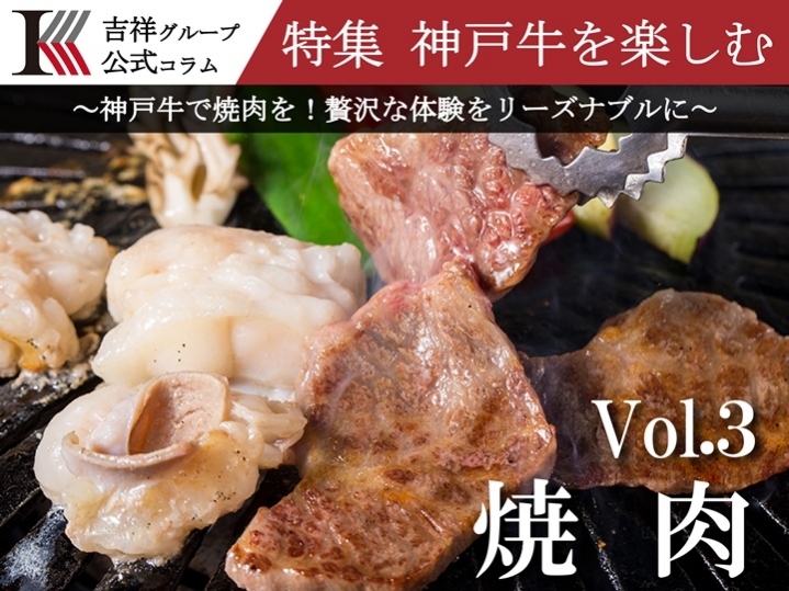 How to enjoy Kobe beef! - Yakiniku -