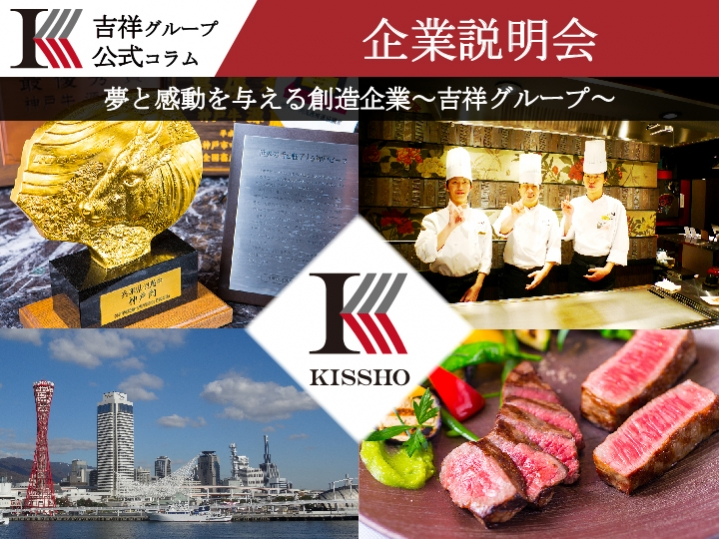 "【Corporate briefing session】 Creative company giving dreams and excitement ~ KISSHO group to ""Kobe beef's pro"" ~"