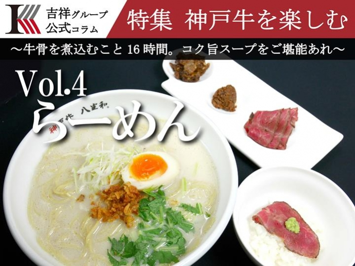 How to enjoy Kobe beef! - Ramen -