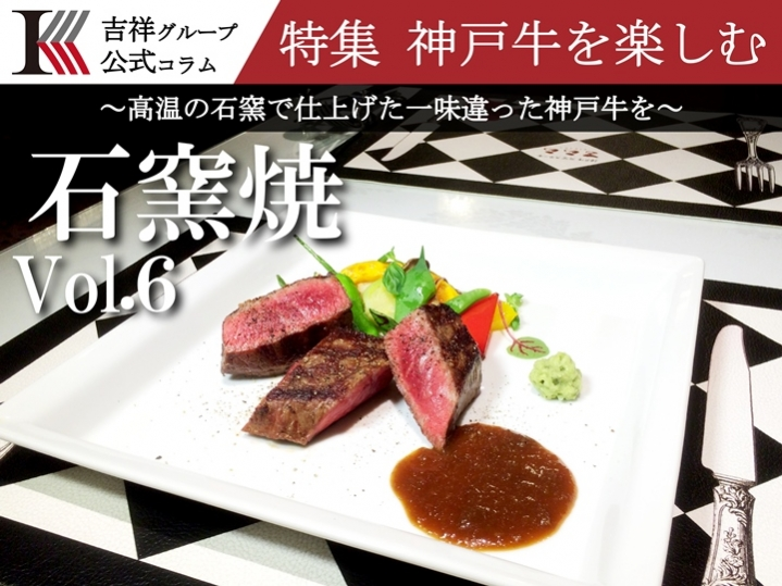 How to enjoy Kobe beef! - Stone kiln -