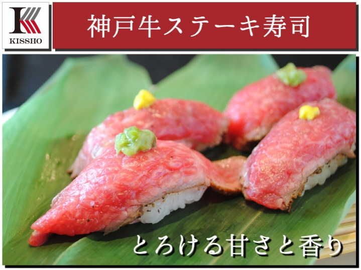 Kobe beef sushi! ! How do you like Kobe Beef steak sushi?