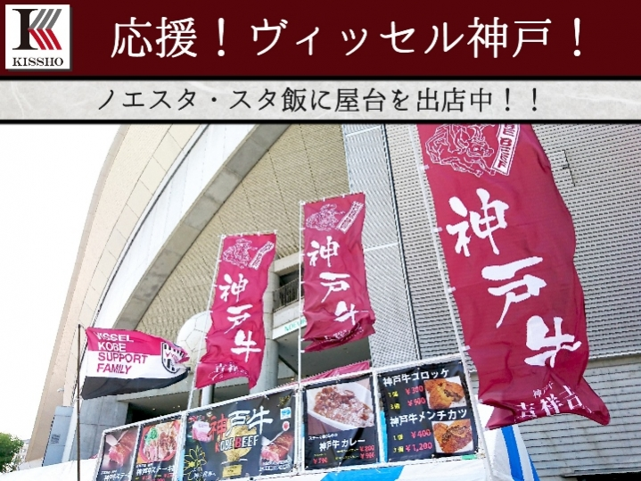 Cheer up! Vissel Kobe! Stall rice is also in store!