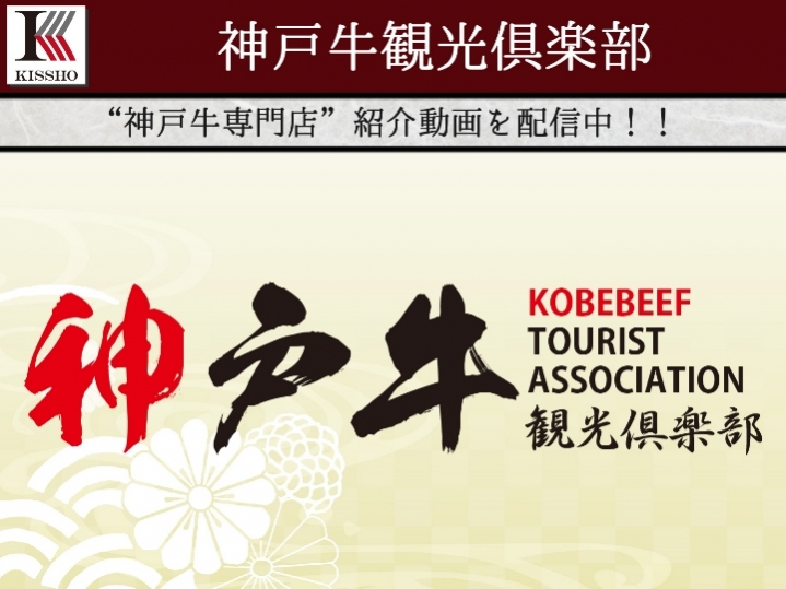 Kobe beef sightseeing club · Youtube distributing shop introduction movies!