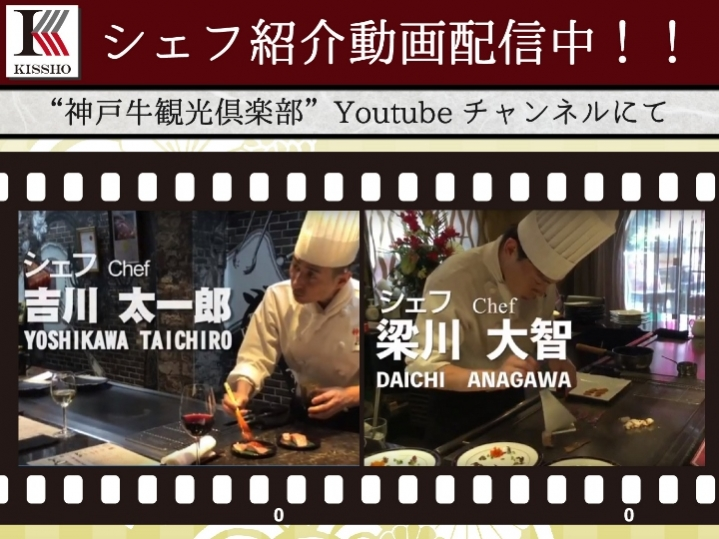 Introducing videos of experienced chefs and young chefs on Youtube now! !