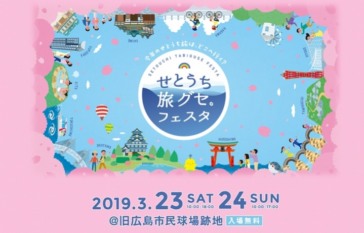 "News of ""Setouchi trip Guse. Festa 2019"" event"