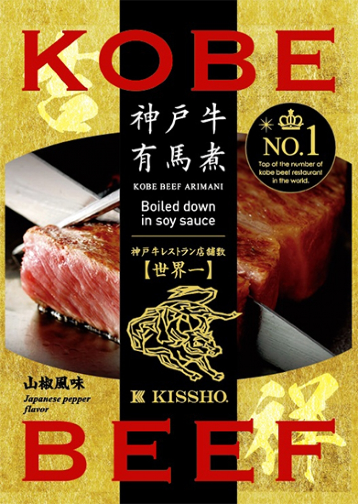 """Kobe beef Arima simmered"" was selected as the five star hyago."