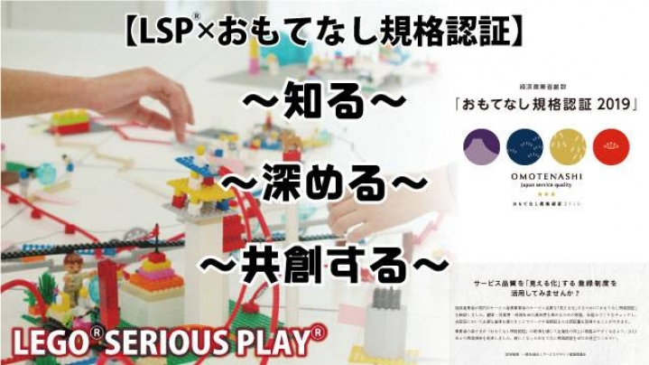 Hospitality standard certification × LEGO ® Syrian Spray ® method ~ 2020! Thinking about the way of hospitality from various viewpoints in Kobe